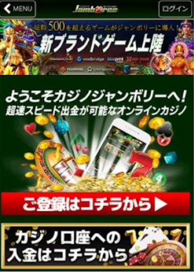 Casino Jamboree register mobile