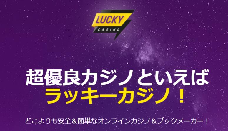 Lucky casino online deposit pyament