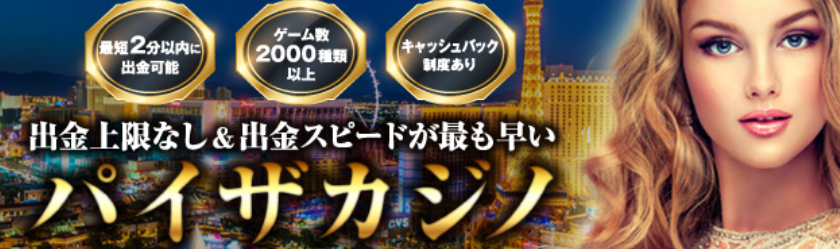 Paiza Casino online bonus