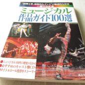 ミュージカルについて学べる良書3選